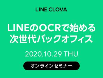 LINEのOCRで始める次世代バックオフィス