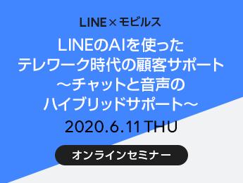 LINEのAIを使ったテレワーク時代の顧客サポート ~チャットと音声のハイブリッドサポート~