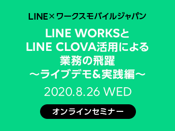 LINE WORKSとLINE CLOVA活用による業務の飛躍〜ライブデモ&実践編〜