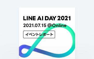 LINE AI DAY 2021 report_ebook