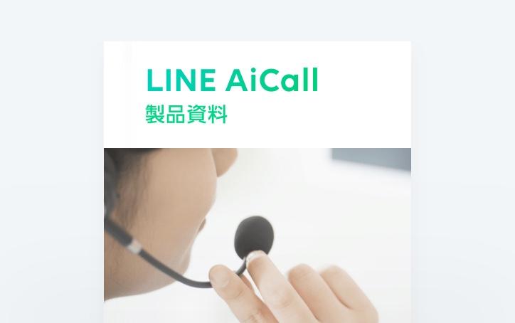 LINE AiCall紹介資料