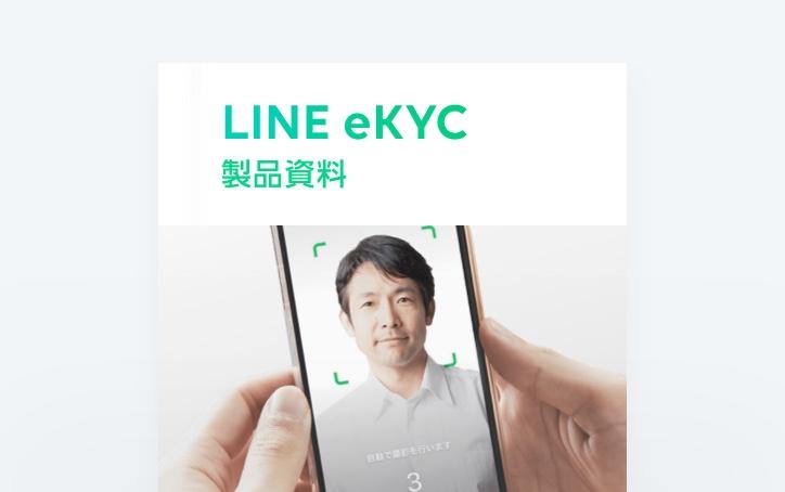 LINE eKYC製品資料
