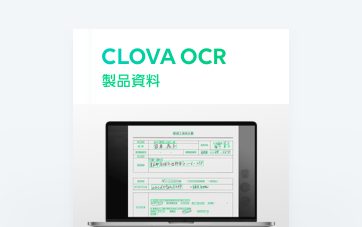 CLOVA OCR紹介資料
